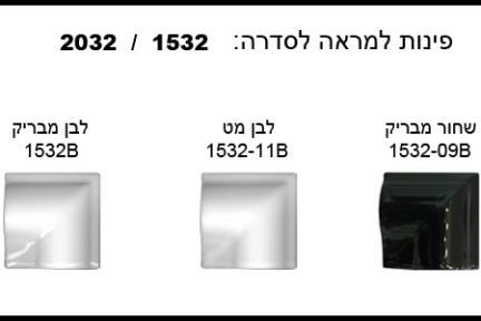 """פרופיל  לגימור 15 ס""""מ: 1532B  1532-09B  1532-11B. פינות למראה. לסדרה: 1532.  גודל  5X5"""