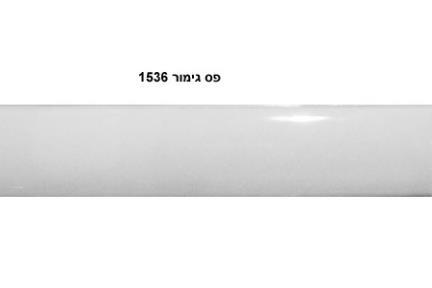 """פרופיל  לגימור 15 ס""""מ 1536. פס פינה חיצוני קמור לבן  ופינה דגם 1536A"""