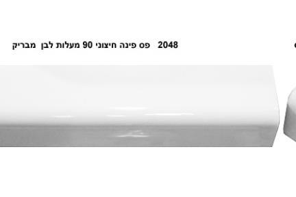 """פרופיל  לגימור 20 ס""""מ 2048. פס פינה חיצוני 90 מעלות לבן  גודל:  20*5  ופינה דגם 2048A"""