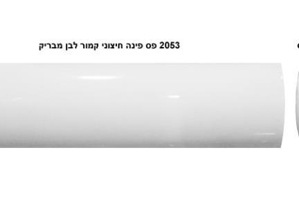 """פרופיל  לגימור 20 ס""""מ 2053. פס פינה חיצוני קמור לבן  גודל:  20*5  ופינה דגם 2053A"""