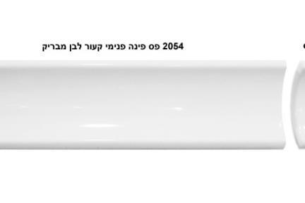 """פרופיל  לגימור 20 ס""""מ 2054. פס פינה פנימי קעור לבן  גודל:  20*5  ופינה דגם 2054A"""